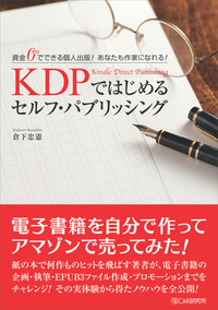 KDPではじめる セルフ・パブリッシング