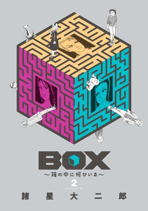 BOX~箱の中に何かいる~(2)-電子書籍-拡大画像