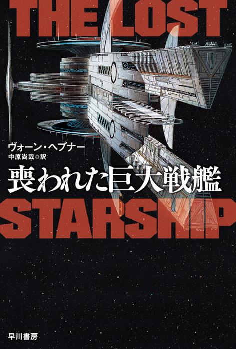 喪われた巨大戦艦-電子書籍-拡大画像