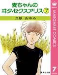 麦ちゃんのヰタ・セクスアリス 7-電子書籍