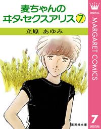 麦ちゃんのヰタ・セクスアリス 7