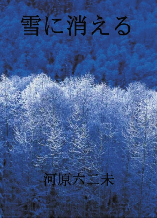 雪に消える拡大写真