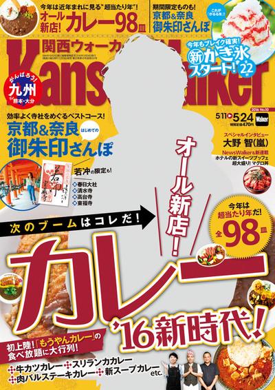 KansaiWalker関西ウォーカー 2016 No.10-電子書籍
