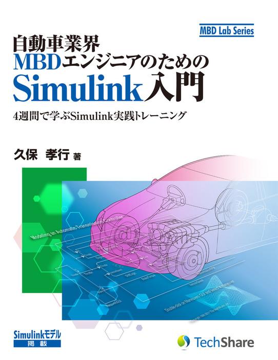 自動車業界MBDエンジニアのためのSimulink入門-電子書籍-拡大画像