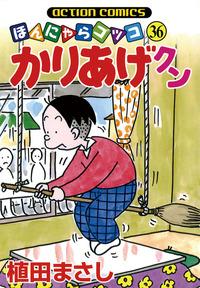 かりあげクン / 36