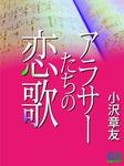 アラサーたちの恋歌-電子書籍