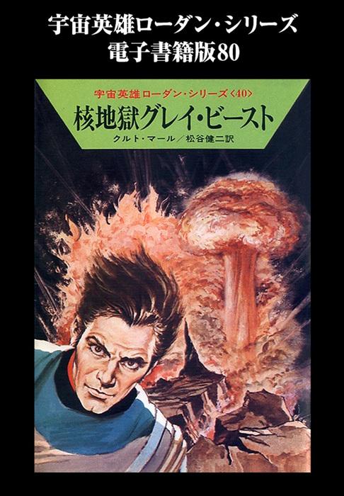宇宙英雄ローダン・シリーズ 電子書籍版80 ドルーフの本拠にて拡大写真