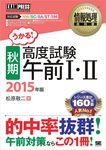 情報処理教科書 [秋期]高度試験午前Ⅰ・Ⅱ 2015年版-電子書籍
