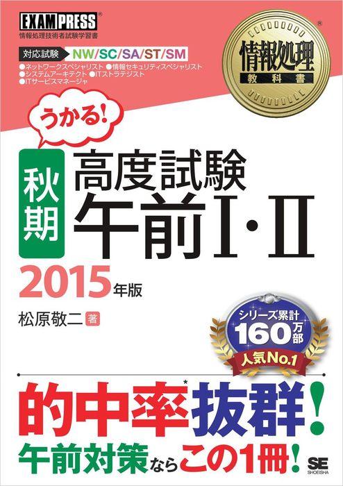情報処理教科書 [秋期]高度試験午前Ⅰ・Ⅱ 2015年版拡大写真