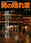 男の隠れ家 2016年1月号-電子書籍