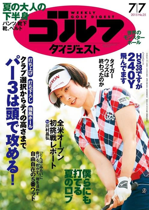 週刊ゴルフダイジェスト 2015/7/7号拡大写真