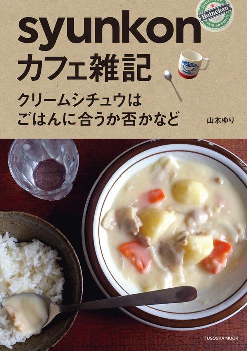 syunkonカフェ雑記 クリームシチュウはごはんに合うか否かなど拡大写真