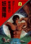 妖魔陣-電子書籍