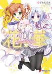 花×華01-電子書籍