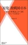 「原発」敗戦国・日本