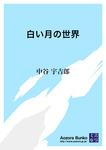 白い月の世界-電子書籍