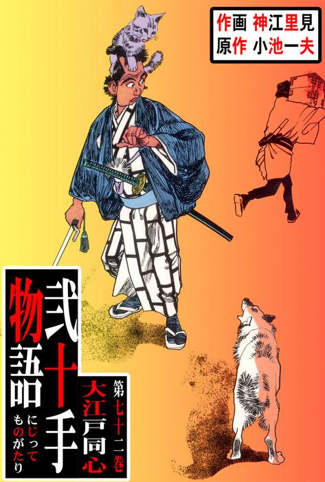 弐十手物語72 大江戸同心拡大写真