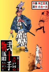 弐十手物語(72)