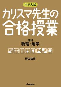 理科-物理・地学-電子書籍