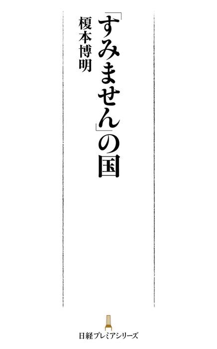 「すみません」の国-電子書籍-拡大画像