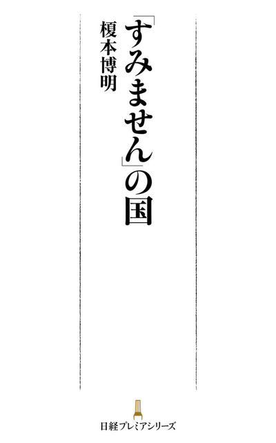 「すみません」の国-電子書籍