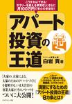 アパート投資の王道-電子書籍
