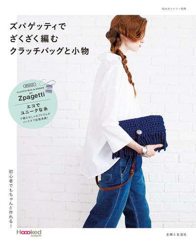 ズパゲッティでざくざく編む クラッチバッグと小物-電子書籍