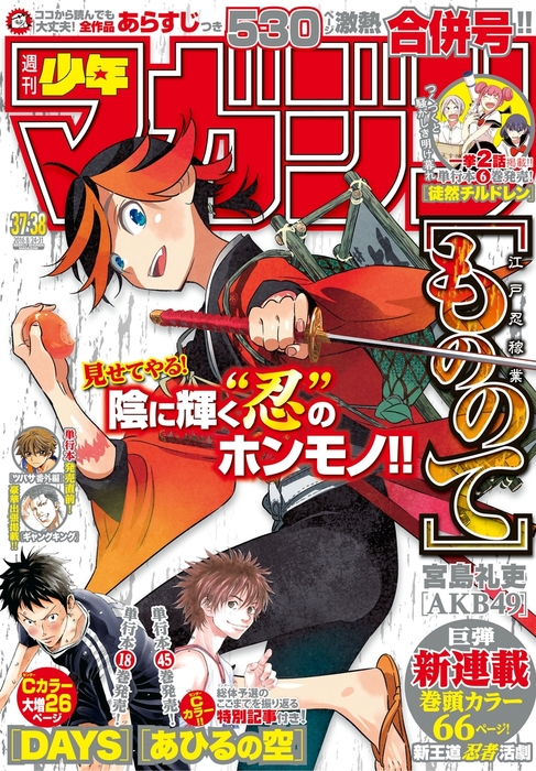 週刊少年マガジン 2016年37・38号[2016年8月10日発売]拡大写真