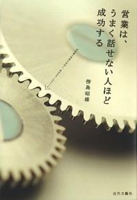 営業は、うまく話せない人ほど成功する お客様の気持ちを引く、決めのセールストーク-電子書籍