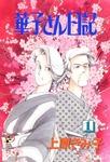華子さん日記 1-電子書籍