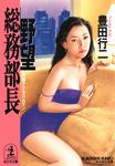 野望総務部長-電子書籍