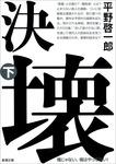 決壊(下)-電子書籍