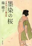 更紗屋おりん雛形帖 墨染の桜-電子書籍