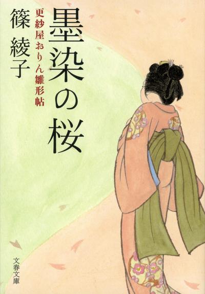 墨染の桜 更紗屋おりん雛形帖-電子書籍
