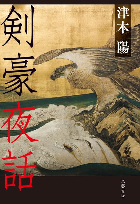 剣豪夜話-電子書籍-拡大画像