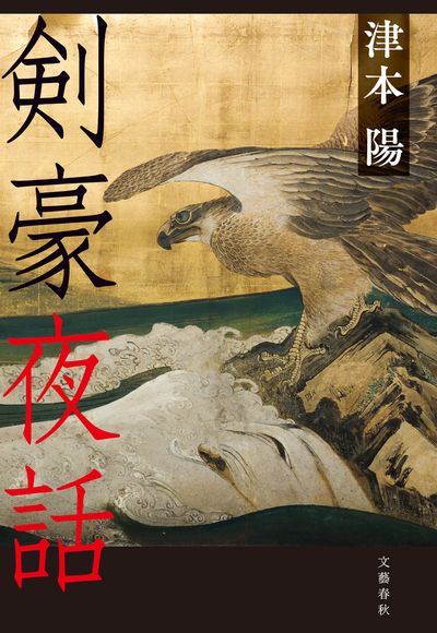 剣豪夜話-電子書籍
