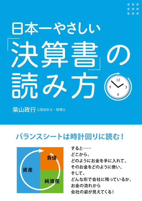日本一やさしい「決算書」の読み方拡大写真