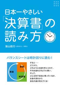 日本一やさしい「決算書」の読み方-電子書籍
