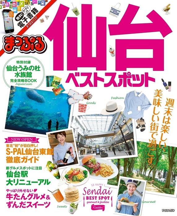 まっぷる 仙台ベストスポット-電子書籍-拡大画像