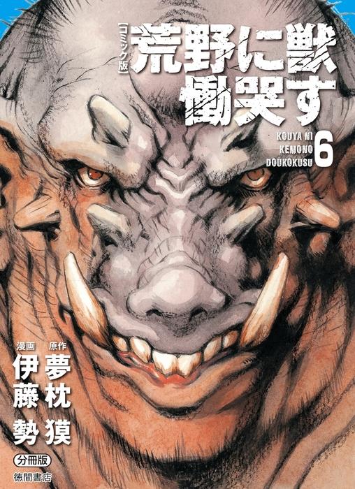 【コミック版】荒野に獣 慟哭す 分冊版6拡大写真