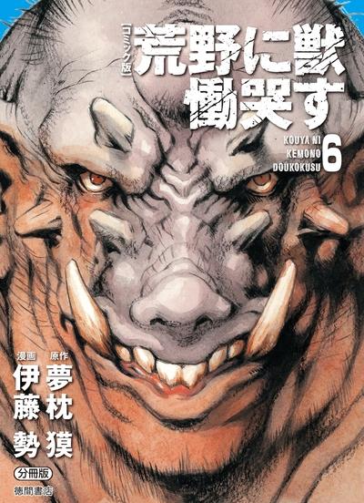【コミック版】荒野に獣 慟哭す 分冊版6-電子書籍