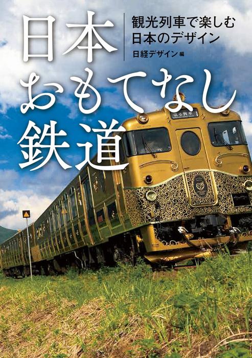 日本おもてなし鉄道 観光列車で楽しむ日本のデザイン-電子書籍-拡大画像