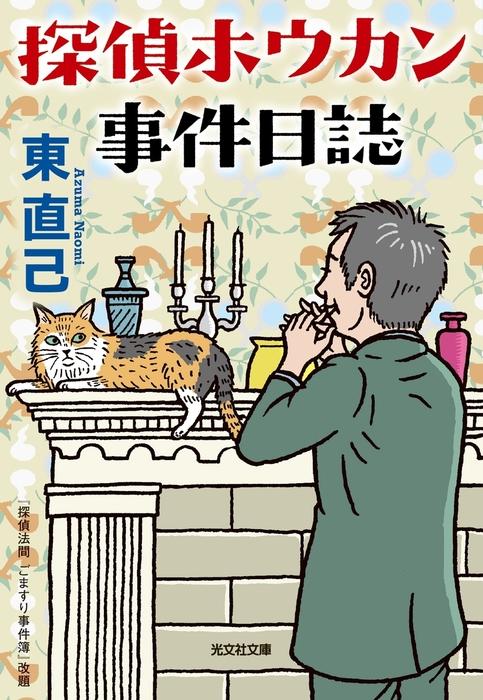 探偵ホウカン事件日誌拡大写真