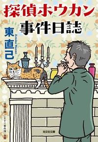 探偵ホウカン事件日誌