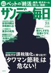 サンデー毎日 2015年12/6号-電子書籍