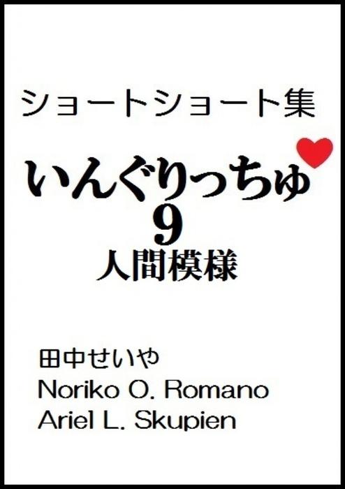 いんぐりっちゅ9(人間模様):ショートショート-電子書籍-拡大画像