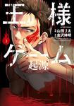 王様ゲーム 起源 / 3-電子書籍