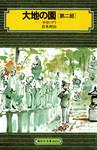 大地の園(第二部)多感の門-電子書籍