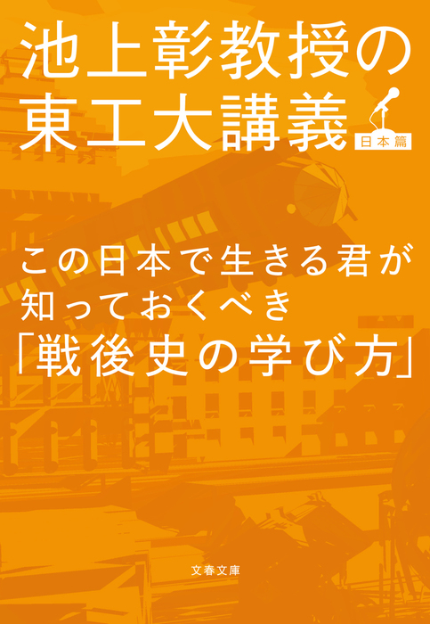 この日本で生きる君が知っておくべき「戦後史の学び方」 池上彰教授の東工大講義 日本篇拡大写真