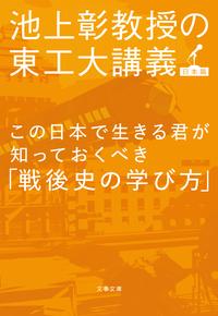 この日本で生きる君が知っておくべき「戦後史の学び方」 池上彰教授の東工大講義 日本篇-電子書籍